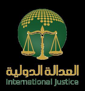 مكتب العدالة الدولية للمحاماة
